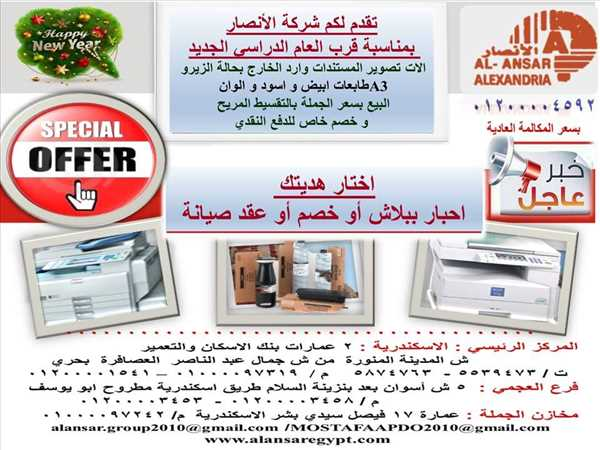 PCs other brand Alexandria